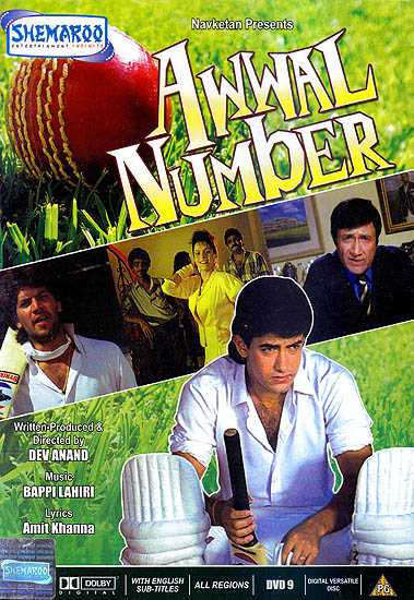 awwal-number